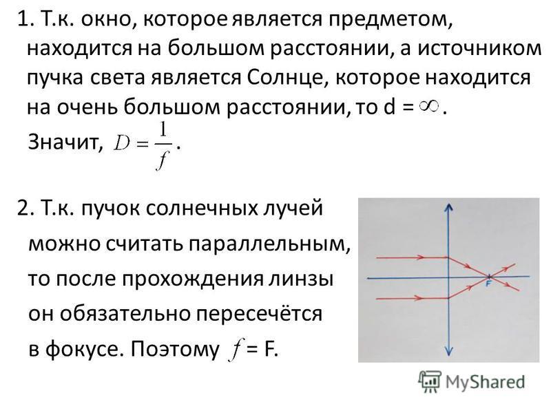 1. Т.к. окно, которое является предметом, находится на большом расстоянии, а источником пучка света является Солнце, которое находится на очень большом расстоянии, то d =. Значит,. 2. Т.к. пучок солнечных лучей можно считать параллельным, то после пр