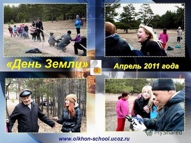 «День Земли» www.olkhon-school.ucoz.ru Апрель 2011 года