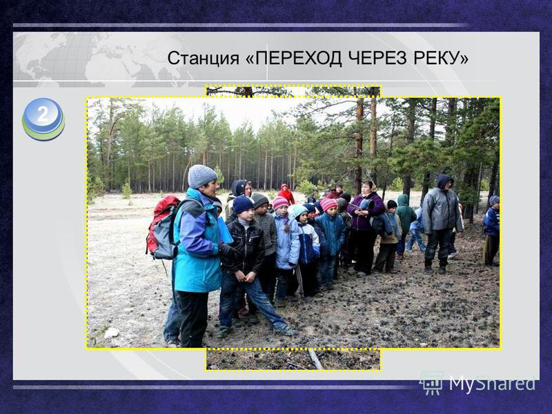 Станция «ПЕРЕХОД ЧЕРЕЗ РЕКУ» 2