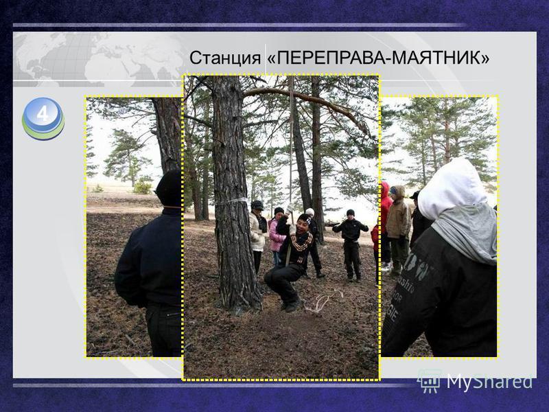 Станция «ПЕРЕПРАВА-МАЯТНИК» 4