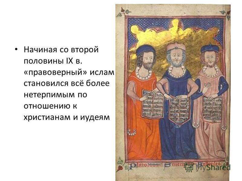 Начиная со второй половины IX в. «правоверный» ислам становился всё более нетерпимым по отношению к христианам и иудеям