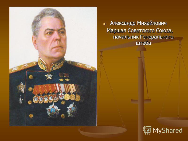Александр Михайлович Маршал Советского Союза, начальник Генерального штаба