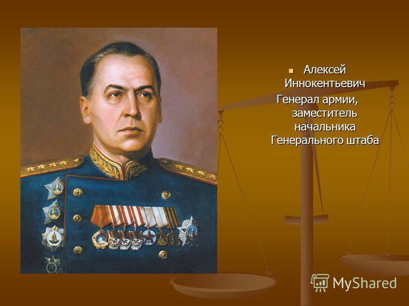 Алексей Иннокентьевич Генерал армии, заместитель начальника Генерального штаба