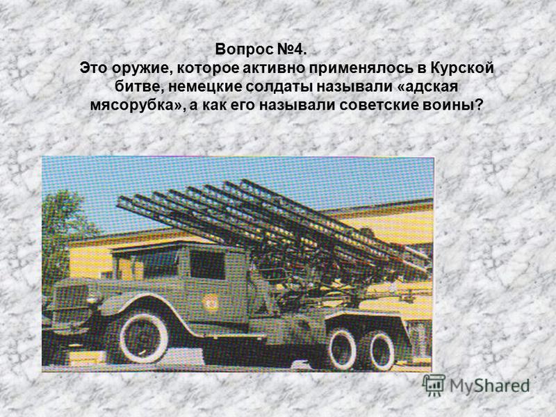 Вопрос 4. Это оружие, которое активно применялось в Курской битве, немецкие солдаты называли «адская мясорубка», а как его называли советские воины?