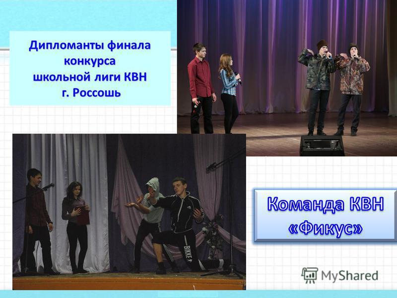 Дипломанты финала конкурса школьной лиги КВН г. Россошь