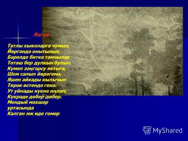 Яңгыр Татлы хыялларга чумып, Йөргәндә онытылып, Бәрелде биткә тамчылар Тоташ бер дулкын булып. Күмеп зәңгәрсу яктыга, Шом салып йөрәгемә, Яшен айкады кылычын Тирәк өстендә генә. Ут уйнады күкне иңләп, Күкрәде дөбер-дөбер. Мондый мәхшәр уртасында Калг