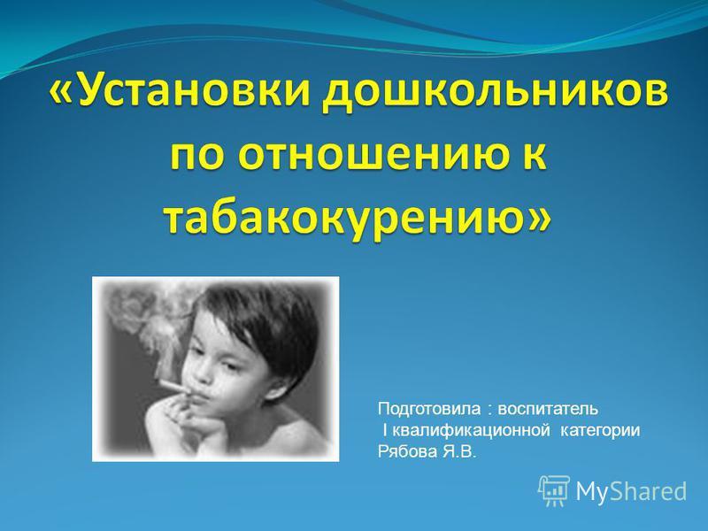Подготовила : воспитатель I квалификационной категории Рябова Я.В.