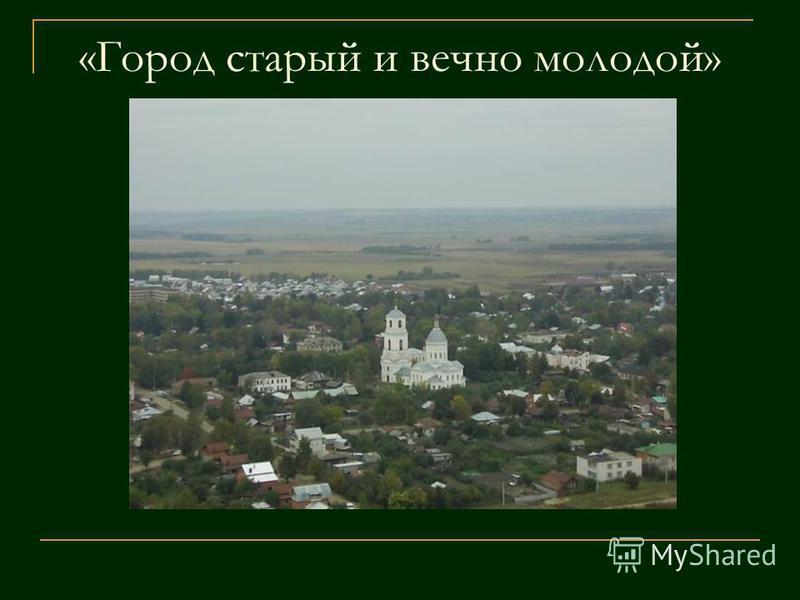 «Город старый и вечно молодой»