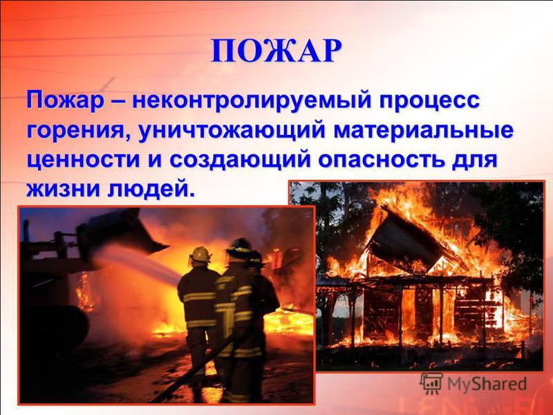 ПОЖАР Пожар – неконтролируемый процесс горения, уничтожающий материальные ценности и создающий опасность для жизни людей.