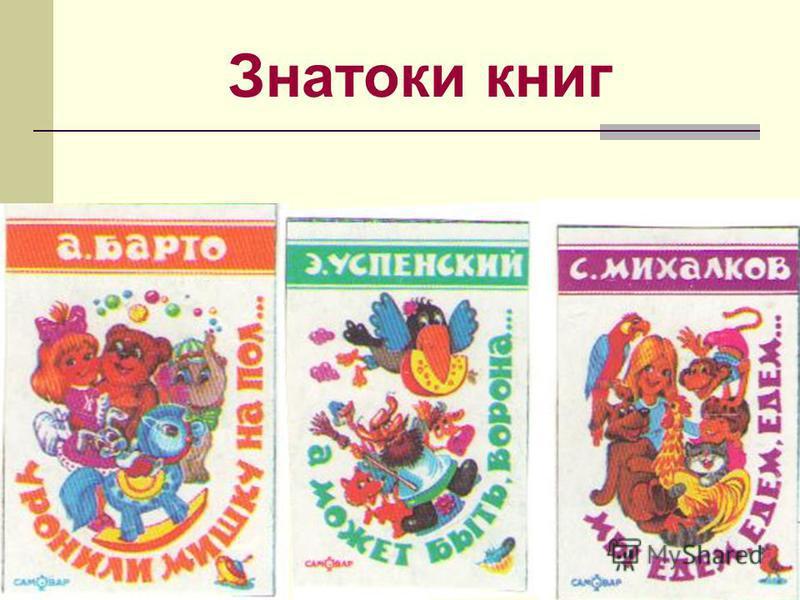 Знатоки книг