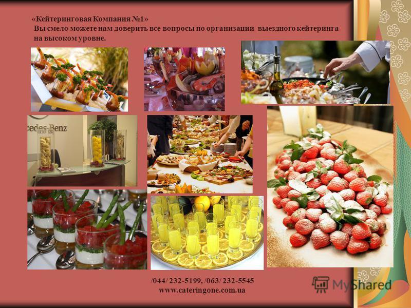 «Кейтеринговая Компания 1» Вы смело можете нам доверить все вопросы по организации выездного кейтеринга на высоком уровне. /044/ 232-5199, /063/ 232-5545 www.cateringone.com.ua