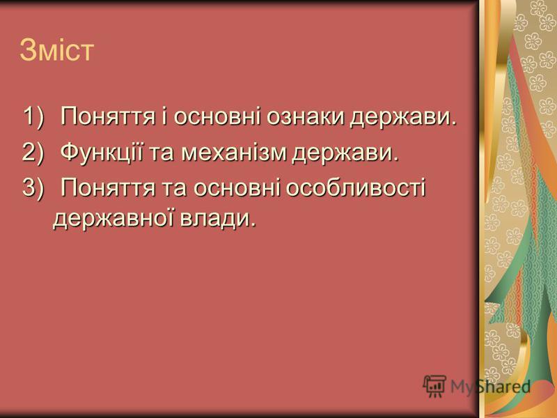 Зміст 1) Поняття і основні ознаки держави. 2) Функції та механізм держави. 3) Поняття та основні особливості державної влади.