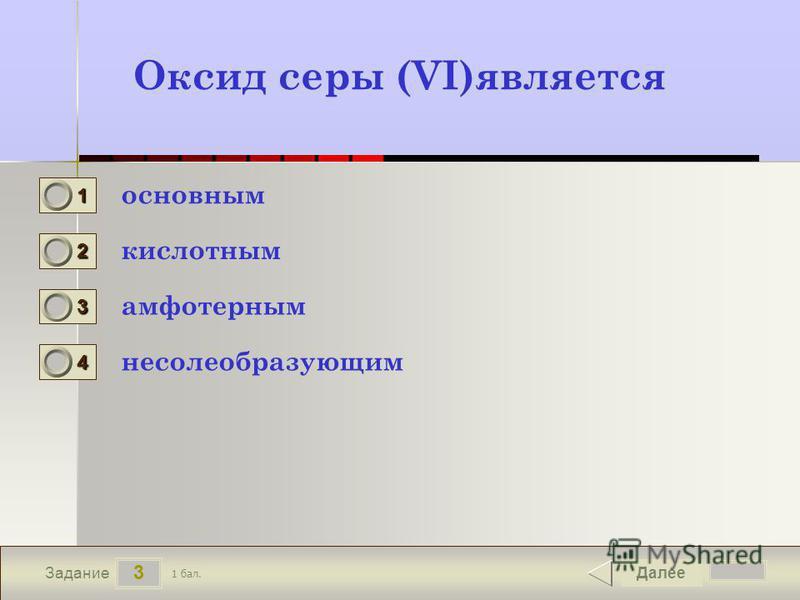3 Задание Оксид серы (VІ)является основным кислотным амфотерным несолеобразующим Далее 1 бал. 1111 0 2222 0 3333 0 4444 0