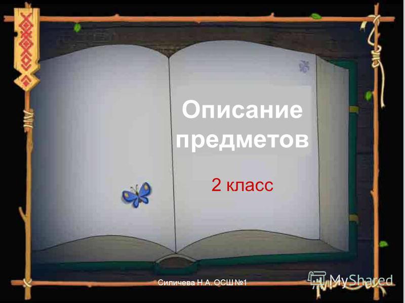 Силичева Н.А. ОСШ 1 Описание предметов 2 класс