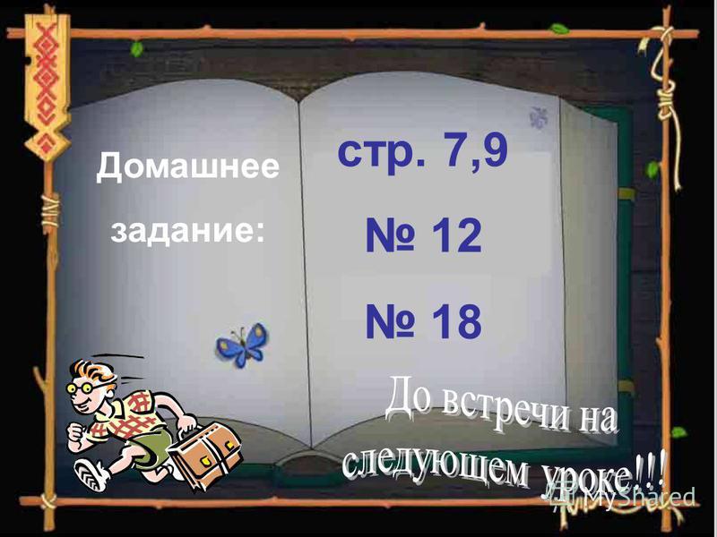 Домашнее задание: стр. 7,9 12 18