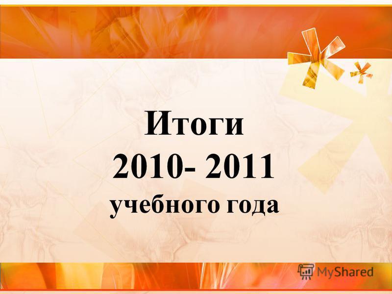 Итоги 2010- 2011 учебного года