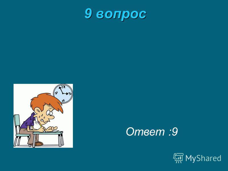 9 вопрос Ответ :9