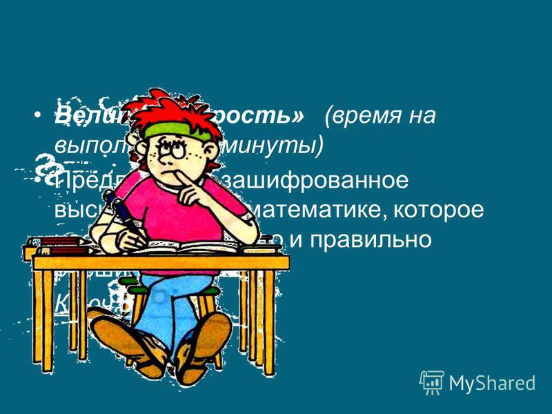 Великая мудрость» (время на выполнение 2 минуты) Предлагается зашифрованное высказывание о математике, которое необходимо быстро и правильно расшифровать. Ключ: