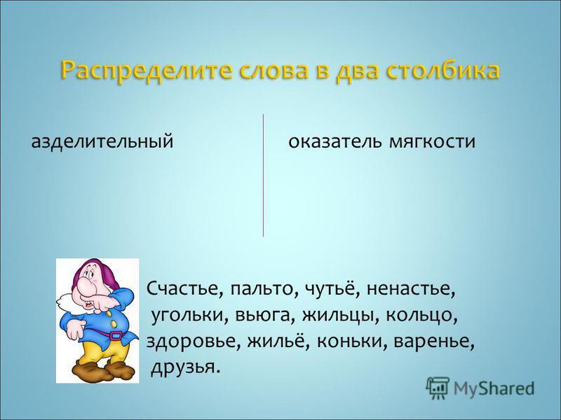 Р азделительный П оказатель мягкости Счастье, пальто, чутьё, ненастье, угольки, вьюга, жильцы, кольцо, здоровье, жильё, коньки, варенье, друзья.