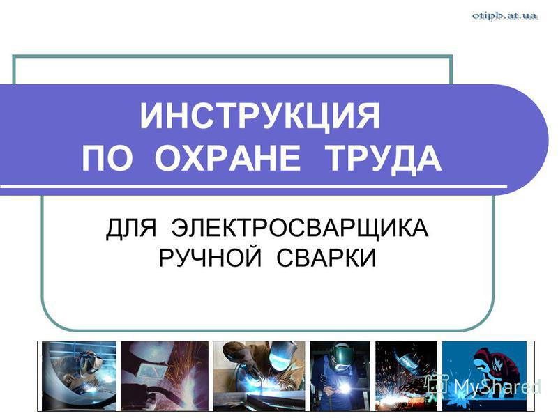 инструкция по охране труда для резчика холодного металла - фото 7