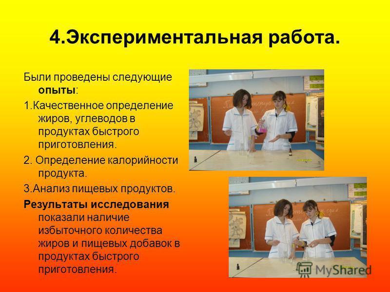 4. Экспериментальная работа. Были проведены следующие опыты: 1. Качественное определение жиров, углеводов в продуктах быстрого приготовления. 2. Определение калорийности продукта. 3. Анализ пищевых продуктов. Результаты исследования показали наличие