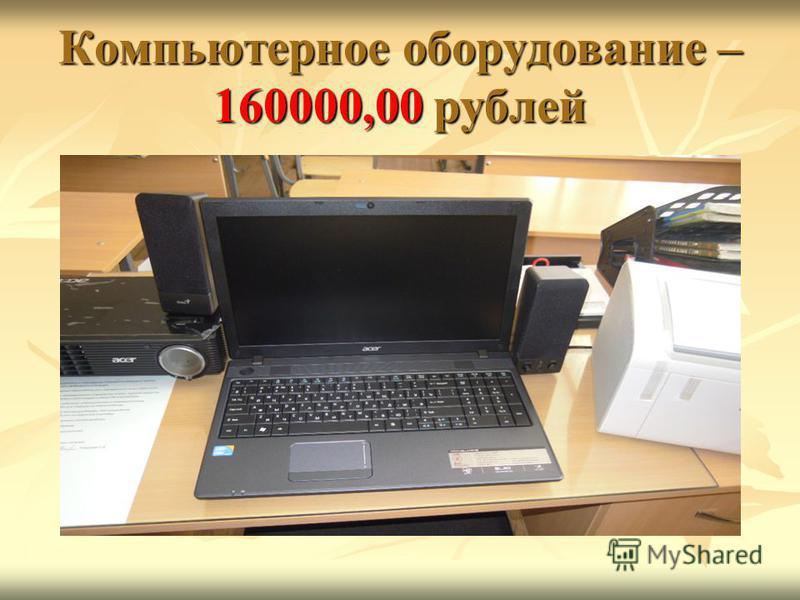 Компьютерное оборудование – 160000,00 рублей