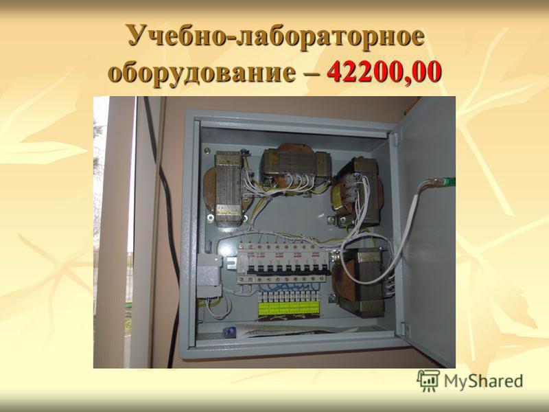 Учебно-лабораторное оборудование – 42200,00
