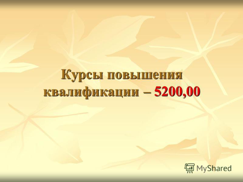Курсы повышения квалификации – 5200,00