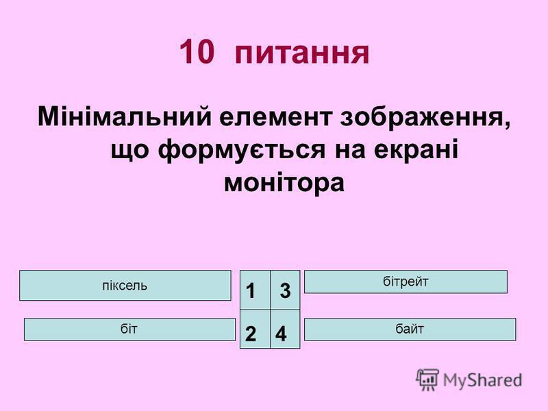 10 питання Мінімальний елемент зображення, що формується на екрані монітора піксель біт бітрейт байт 1 24 3