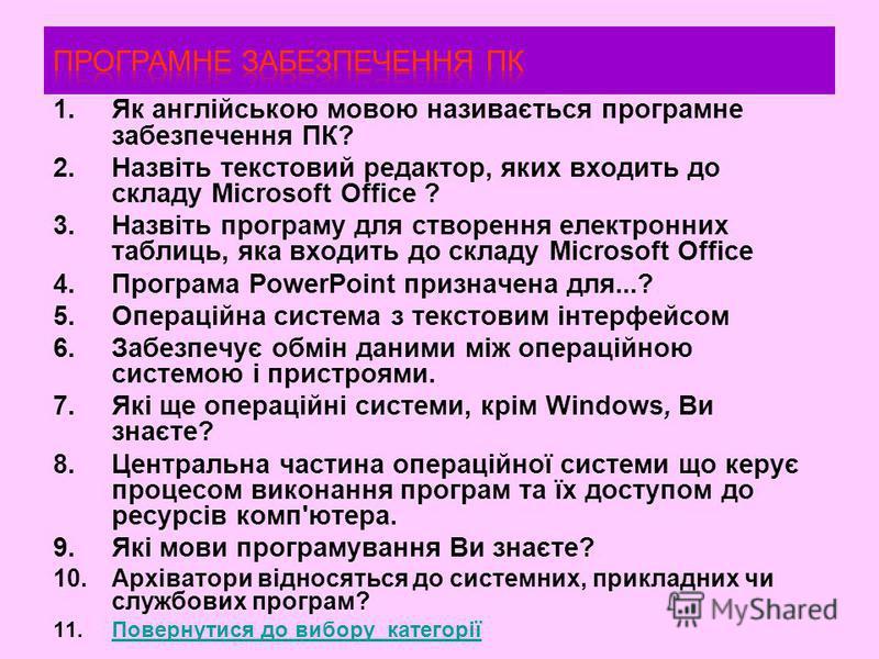 1.Як англійською мовою називається програмне забезпечення ПК? 2.Назвіть текстовий редактор, яких входить до складу Місrosoft Office ? 3.Назвіть програму для створення електронних таблиць, яка входить до складу Місrosoft Office 4.Програма РоwerPoint п