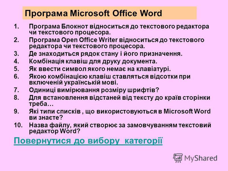 1.Програма Блокнот відноситься до текстового редактора чи текстового процесора. 2.Програма Open Office Writer відноситься до текстового редактора чи текстового процесора. 3.Де знаходиться рядок стану і його призначення. 4.Комбінація клавіш для друку