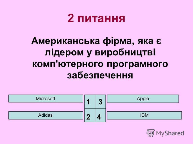 2 питання Американська фірма, яка є лідером у виробництві комп'ютерного програмного забезпечення Microsoft Adidas Apple IBM 1 24 3