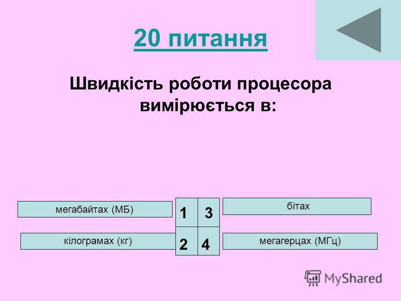 20 питання Швидкість роботи процесора вимірюється в: мегабайтах (МБ) бітах мегагерцах (МГц) 1 24 3 кілограмах (кг)