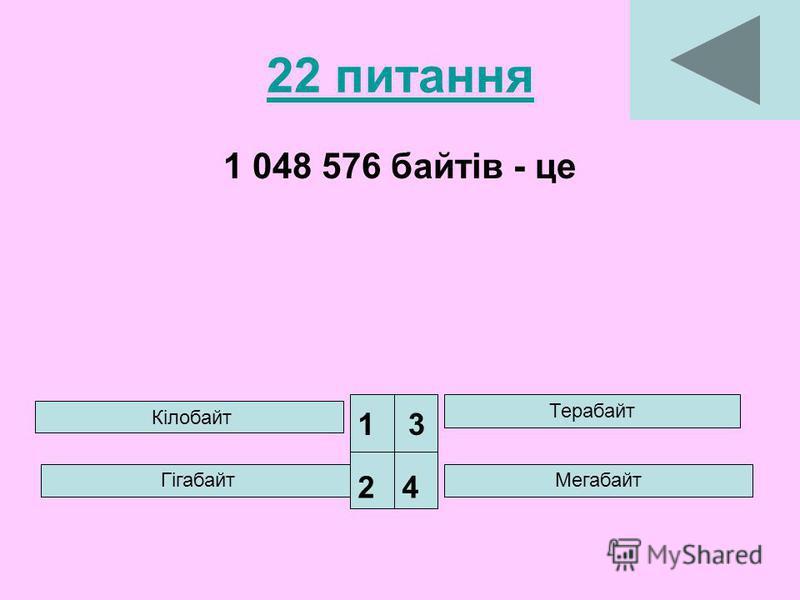 22 питання 1 048 576 байтів - це Кілобайт Терабайт Мегабайт 1 24 3 Гігабайт