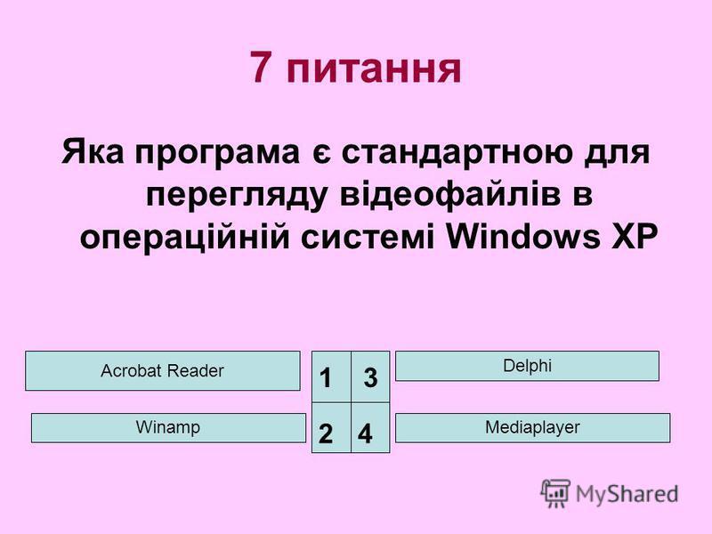 7 питання Яка програма є стандартною для перегляду відеофайлів в операційній системі Windows XP Acrobat Reader Winamp Delphi Mediaplayer 1 24 3