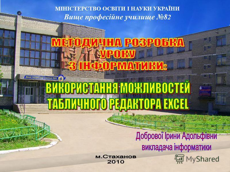 МІНІСТЕРСТВО ОСВІТИ І НАУКИ УКРАЇНИ Вище професійне училище 8 2