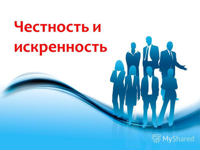 Free Powerpoint Templates Честность и искренность