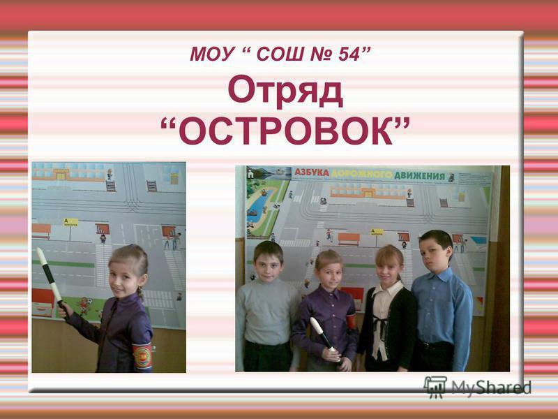 МОУ СОШ 54 Отряд ОСТРОВОК