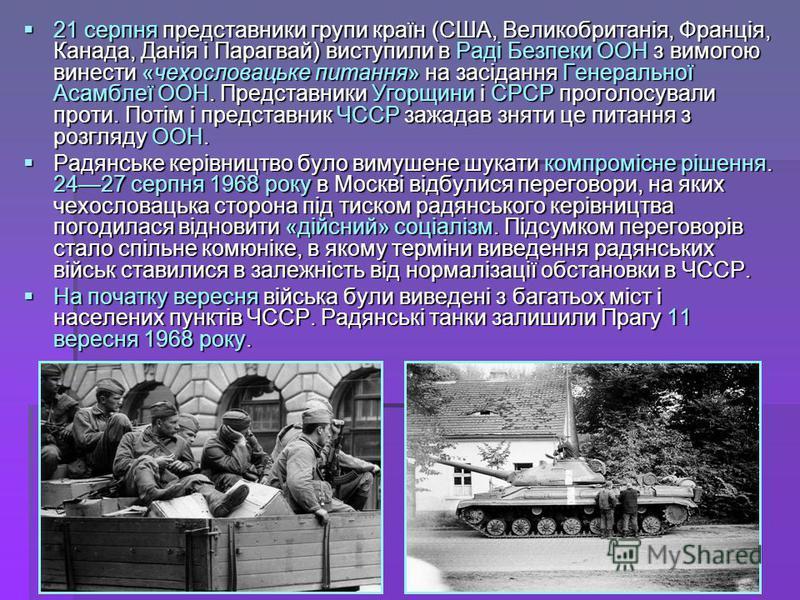 21 серпня представники групи країн (США, Великобританія, Франція, Канада, Данія і Парагвай) виступили в Раді Безпеки ООН з вимогою винести «чехословацьке питання» на засідання Генеральної Асамблеї ООН. Представники Угорщини і СРСР проголосували проти