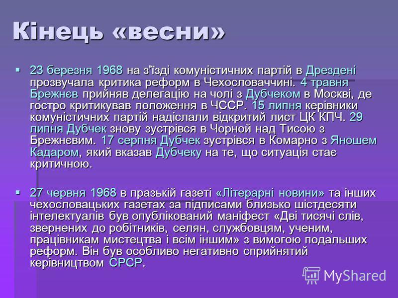 Кінець «весни» 23 березня 1968 на з'їзді комуністичних партій в Дрездені прозвучала критика реформ в Чехословаччині. 4 травня Брежнєв прийняв делегацію на чолі з Дубчеком в Москві, де гостро критикував положення в ЧССР. 15 липня керівники комуністичн