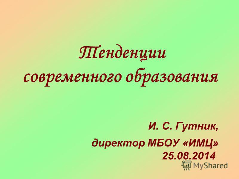 Тенденции современного образования И. С. Гутник, директор МБОУ «ИМЦ» 25.08.2014