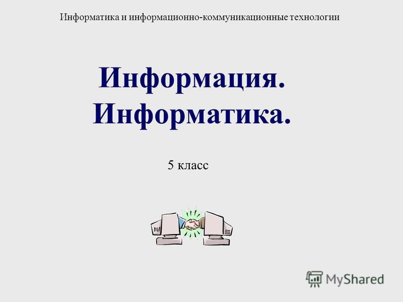Информация. Информатика. Информатика и информационно-коммуникационные технологии 5 класс