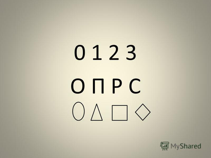 0 1 2 3 О П Р С