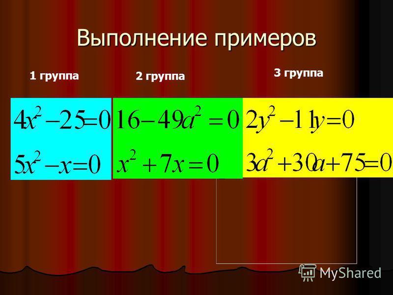 Выполнение примеров 1 группа 2 группа 3 группа
