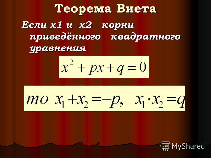 Теорема Виета Если x1 и x x x x2 корни приведённого квадратного уравнения
