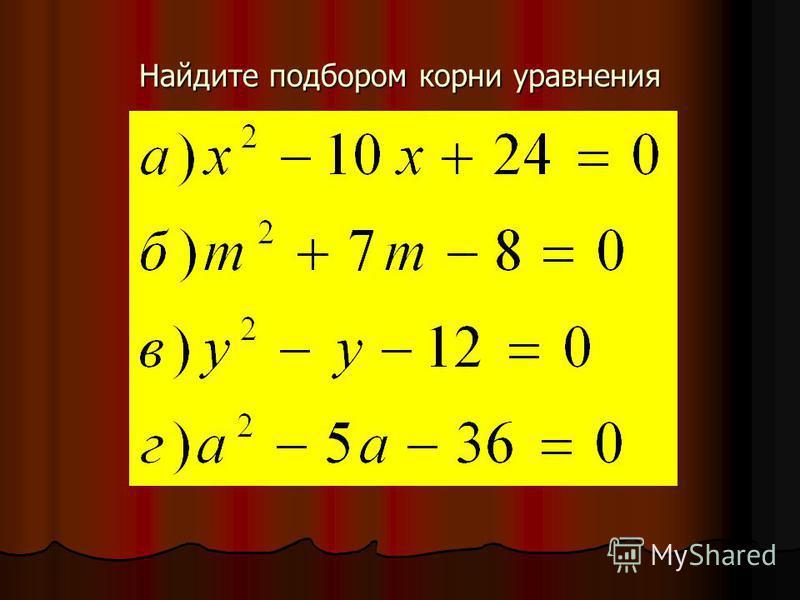 Найдите подбором корни уравнения