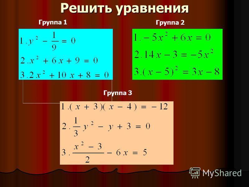 Решить уравнения Группа 1 Группа 2 Группа 3
