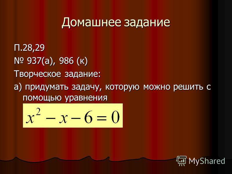 Домашнее задание П.28,29 937(а), 986 (к) Творческое задание: а) придумать задачу, которую можно решить с помощью уравнения