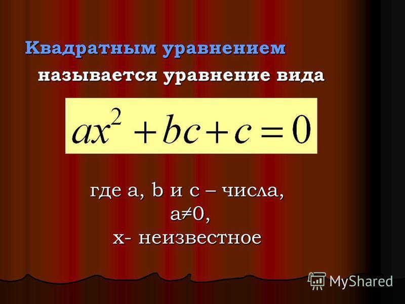 где a, b и c – числа, a0, x- неизвестное Квадратным уравнением называется уравнение вида