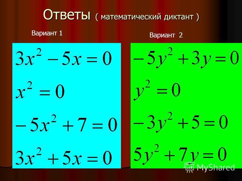 Ответы ( математический диктант ) Вариант 1 Вариант 2